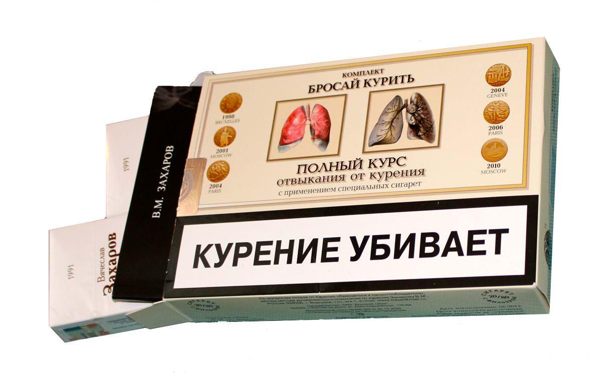Комплектация курса сигарет Захарова