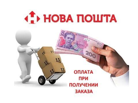 Новая Почта наложенный платеж