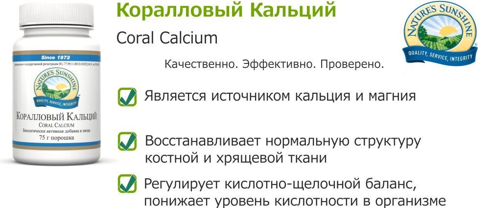 Кораловый кальций NSP