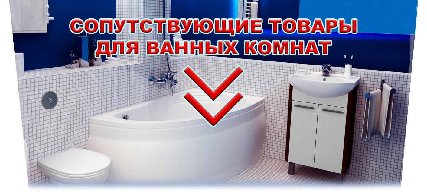 Товары сопутствующие для ванных комнат