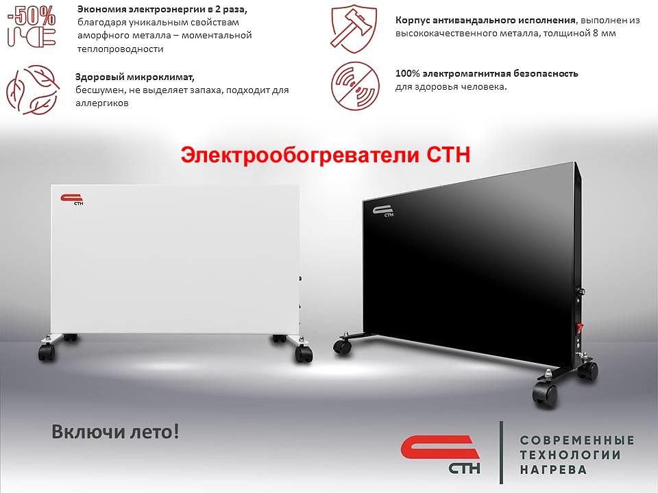 Нагревательная панель СТН 300, 500, 700 Вт