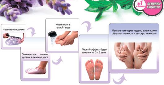 Как правильно использовать носочки