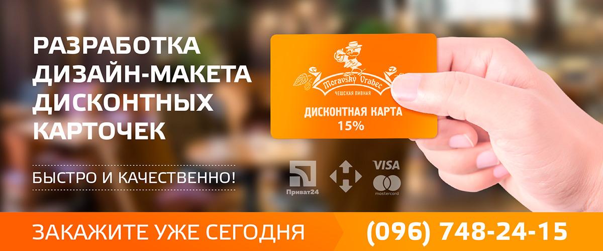 Изготовление дисконтных карт для кафе, баров, ресторанов, отелей