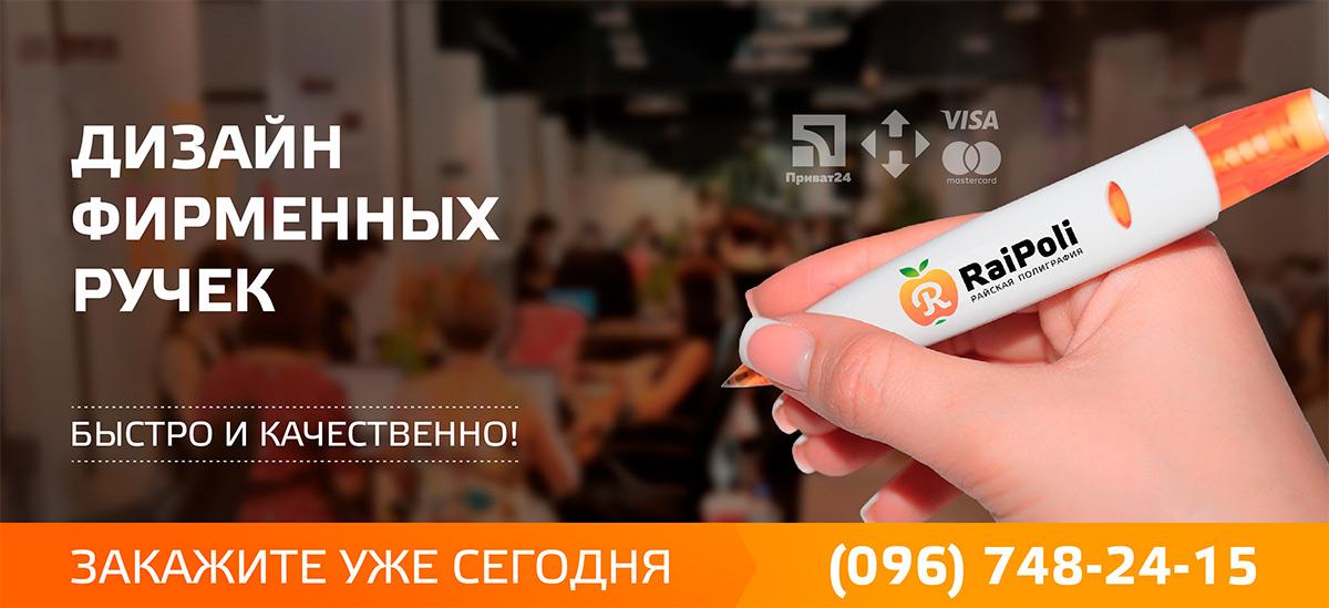 Дизайн фирменных ручек в Харькове. Индивидуальный дизайн. Кротчайшие сроки.