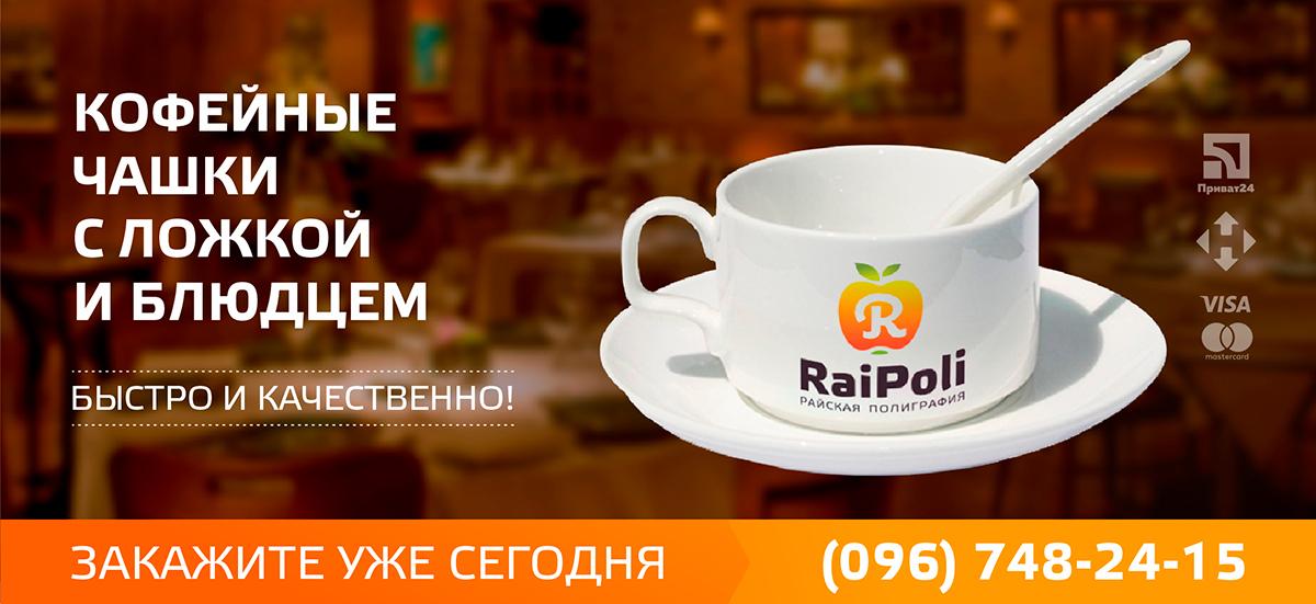 Печать на кофейных чашках. Нанесение вашего изображения на чашку для кофе с блюдцем
