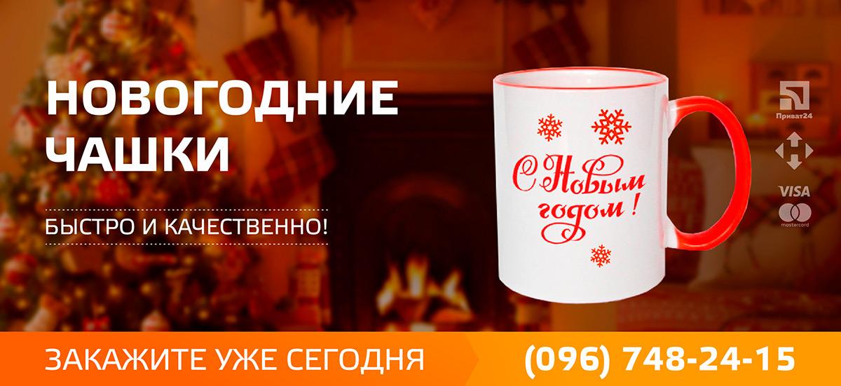 Печать новогодних чашек. Нанесение вашего изображения на подарочную чашку