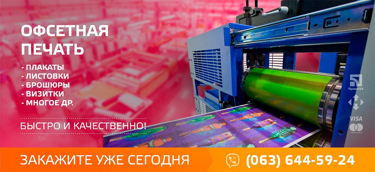 Офсетная печать в Харькове. Печать плакатов, листовок, визиток. Кротчайшие сроки.
