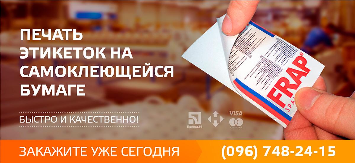 Печать этикеток на самоклеющейся бумаге