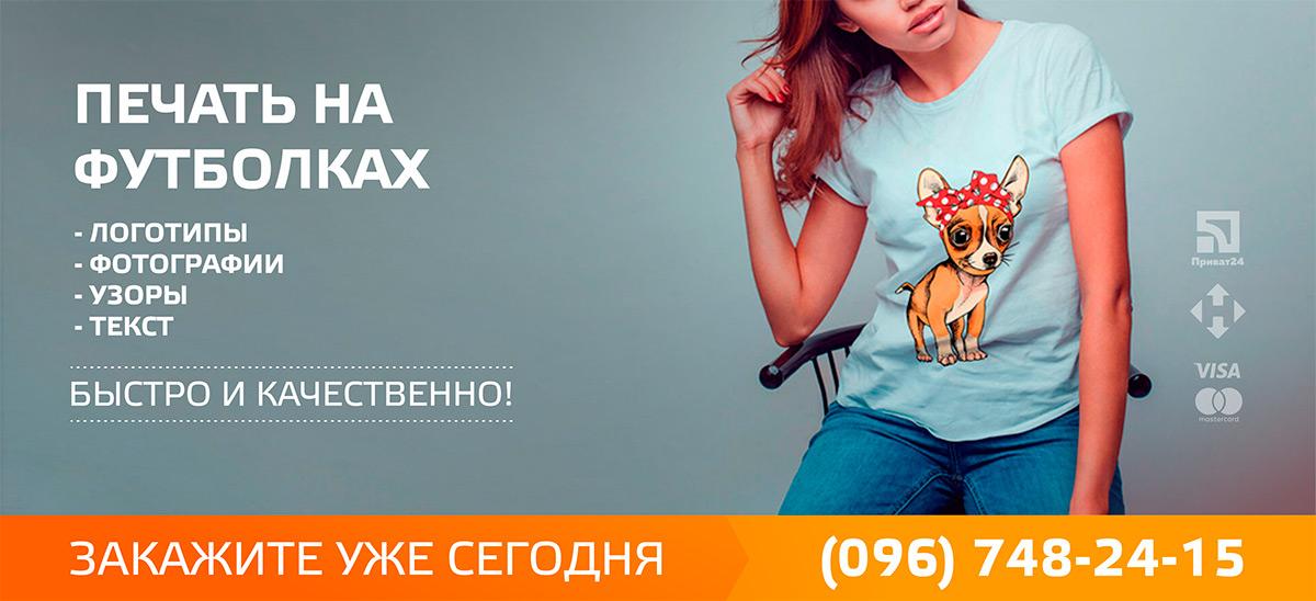 Печать на футболках для кафе и ресторанов в Харькове. Индивидуальный дизайн. Кротчайшие сроки.