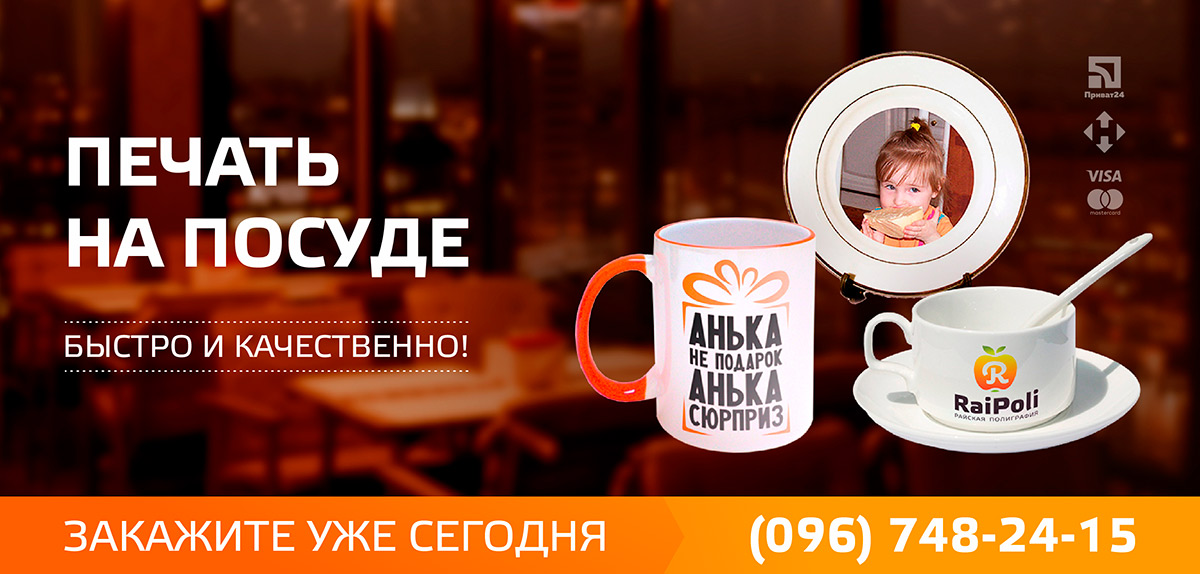 Нанесение изображения на различную посуду: чашки, кружки, пивные бокалы, тарелки. Быстро и качественно. В Харькове с доставкой по всей Украине.
