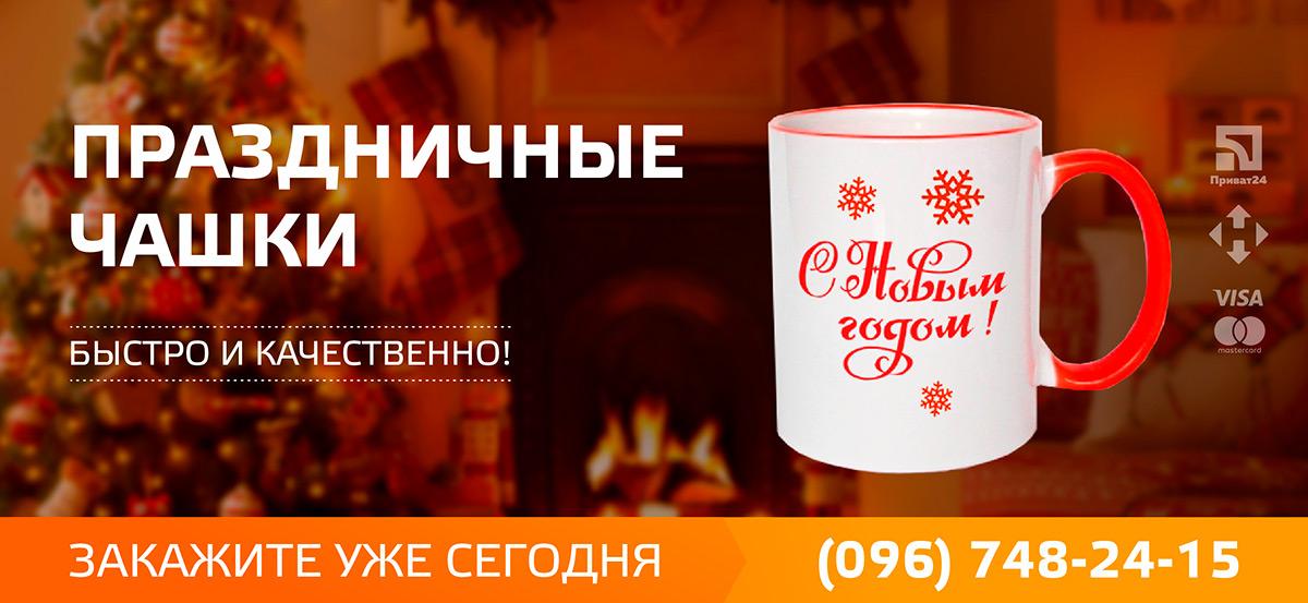 Печать праздничных чашек. Нанесение вашего изображения на подарочную чашку