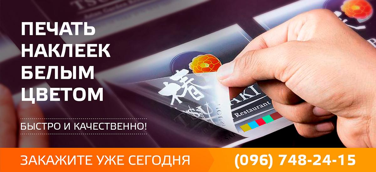 Печать наклеек белым цветом в Харькове