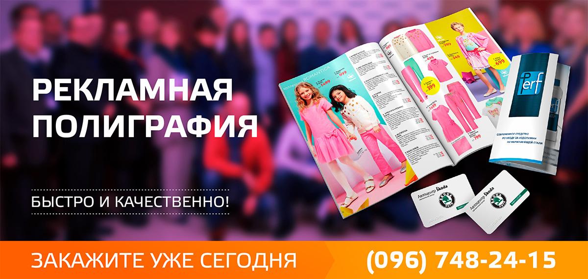 Изготовление рекламной полиграфии в Харькове