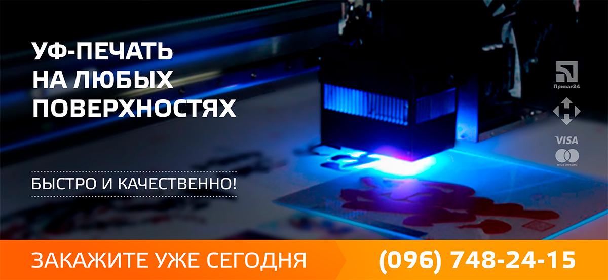 УФ-печать в Харькове. Печать на любых поверхностях. Кротчайшие сроки.
