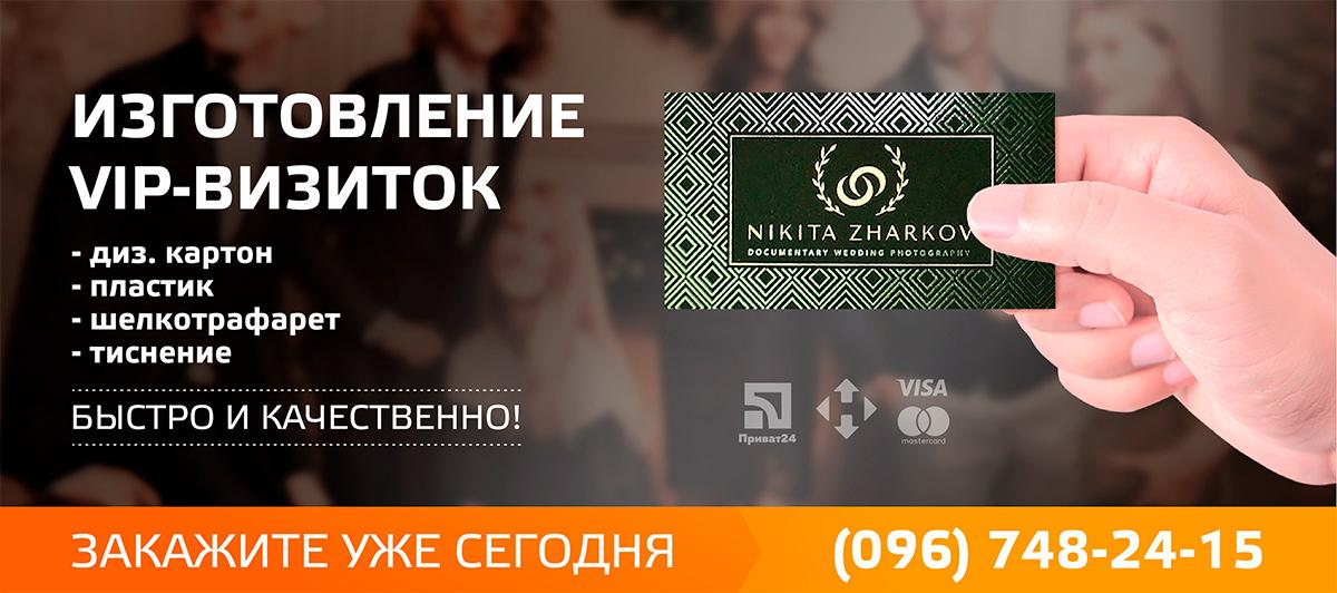 Изготовление vip визиток в Харькове. Индивидуальный дизайн. Кротчайшие сроки.