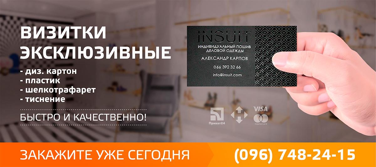 Изготовление эксклюзивных визиток в Харькове. Индивидуальный дизайн. Кротчайшие сроки.
