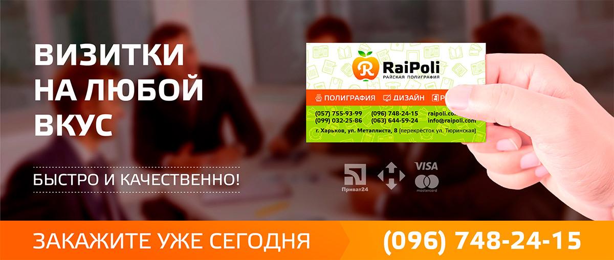 Печать визиток в Харькове. Индивидуальный дизайн. Кротчайшие сроки.