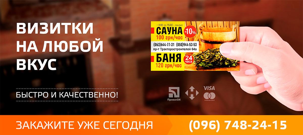 Печать недорогих визиток в Харькове. Индивидуальный дизайн. Кротчайшие сроки.