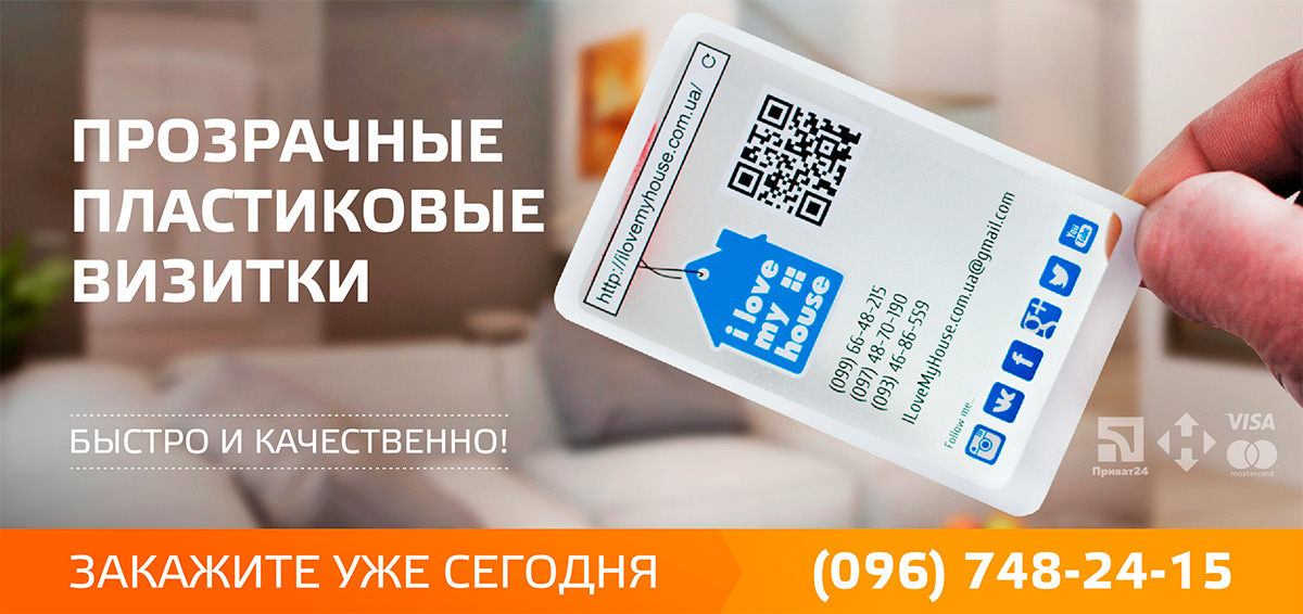 Печать прозрачных визиток в Харькове. Индивидуальный дизайн. Кротчайшие сроки.