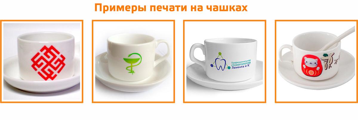 Печать на кофейных чашка. Нанесение вашего изображения на чашку для кофе с блюдцем