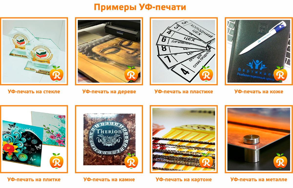 УФ-печать в Харькове. Нанесение изображения на любую поверхность. Кротчайшие сроки.