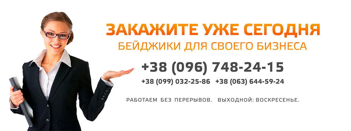 Изготовление бейджиков для кафе и ресторанов в Харькове. Индивидуальный дизайн. Кротчайшие сроки.
