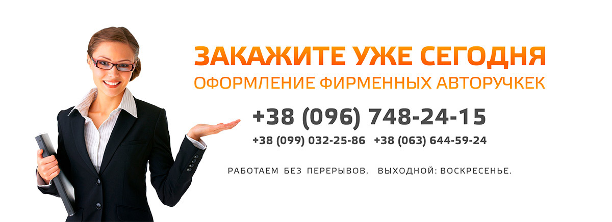 Разрабатываем дизайн ручек в Харькове. Индивидуальный дизайн. Кротчайшие сроки.