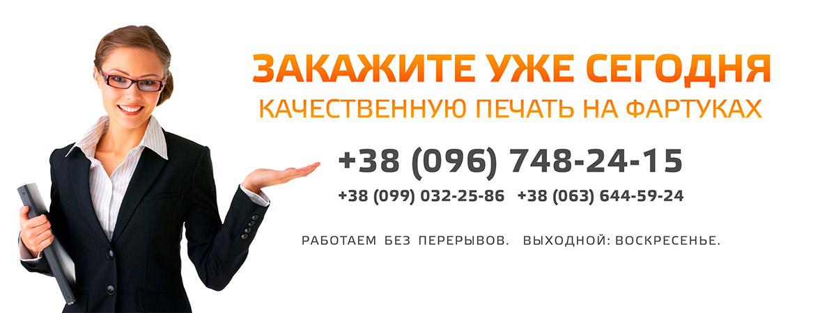 Печать на фартуках для кафе и ресторанов в Харькове. Индивидуальный дизайн. Кротчайшие сроки.