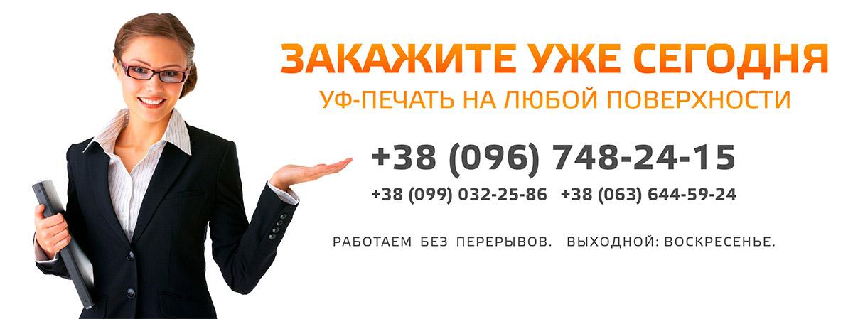 УФ-печать Харьков. Печать печать на любой поверхности. Быстро и доступно