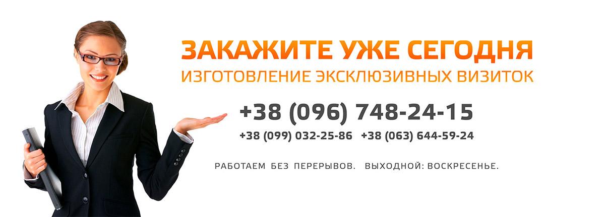 Визитки Харьков. Печать визитных карточек. Быстро и эксклюзивно