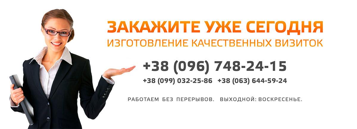 Визитки Харьков. Печать визитных карточек. Быстро и доступно