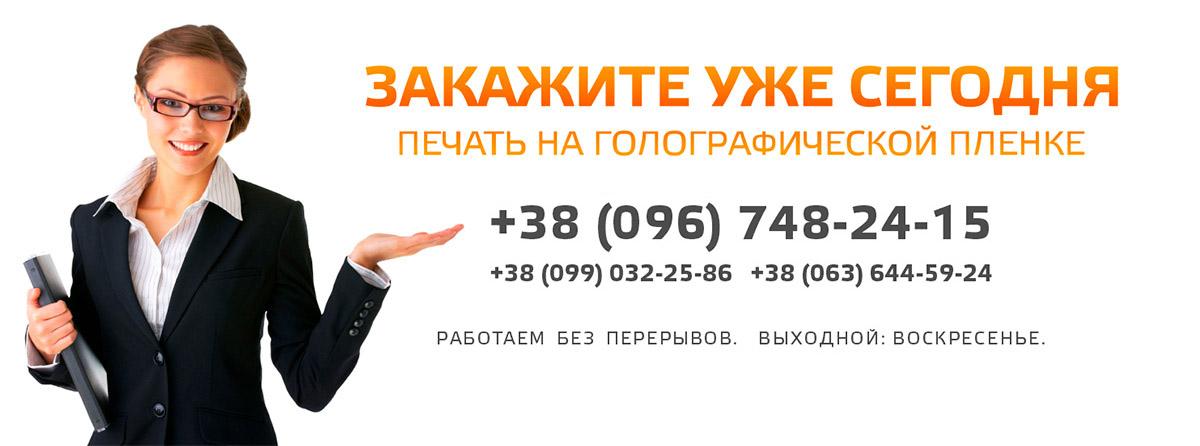 Печать на голографической пленке в Харькове. Печать на голограмме. Кротчайшие сроки.