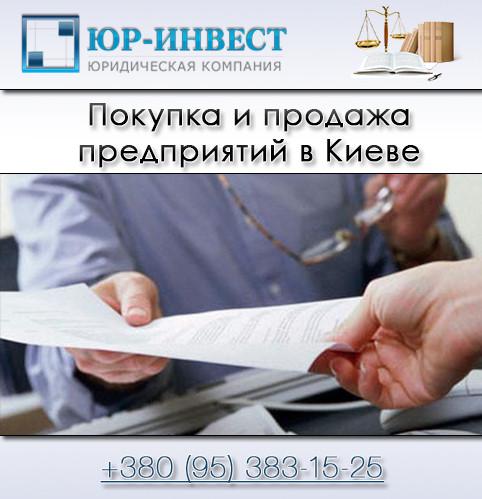 Продажа ООО с НДС