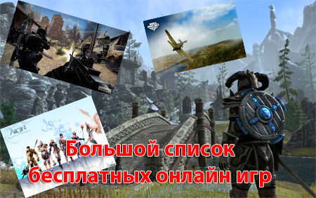 Бесплатные игры онлайн для мальчиков