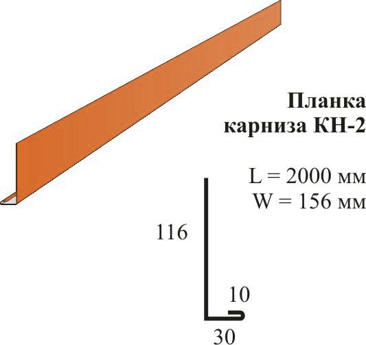 кровельные аксессуары - Планка карниза КН 2