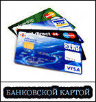 Оплата банковской картой