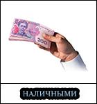 Оплата наличными