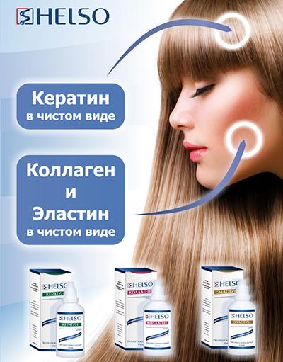 косметка helso- белковые сыворотки Коллагена, Кератина и Эластина для волос и кожи