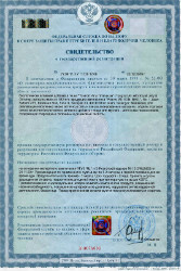 Сертификат на продукцию 1