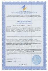 Сертификат на продукцию 2