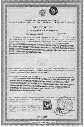 Сертификат на продукцию 3