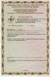Сертификат на продукцию 4