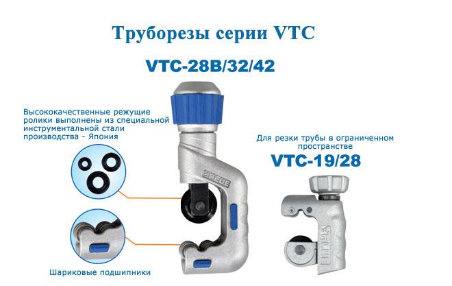 Труборезы VTC