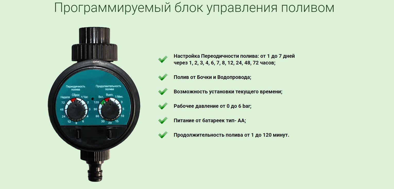 Контроллер полива с шаровым клапаном