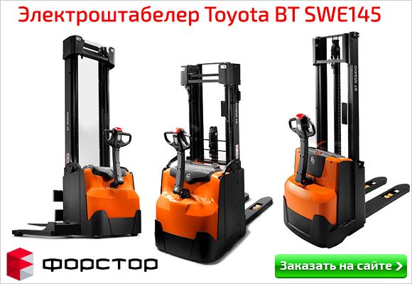 Электроштабелер BT SWE145