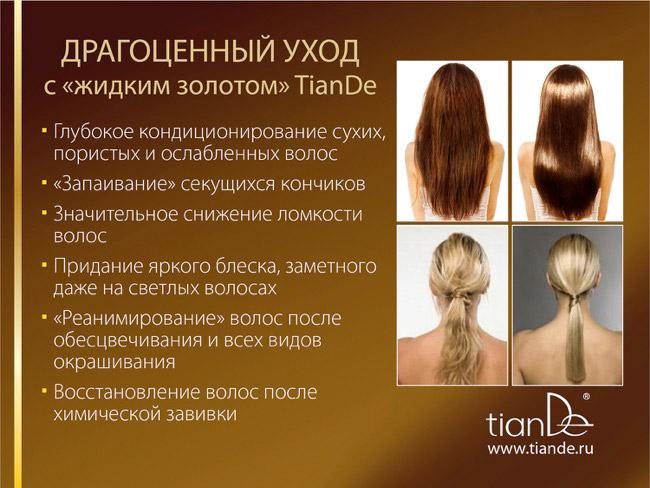 купить Флюид для волос с аргановым маслом ТианДе TianDe