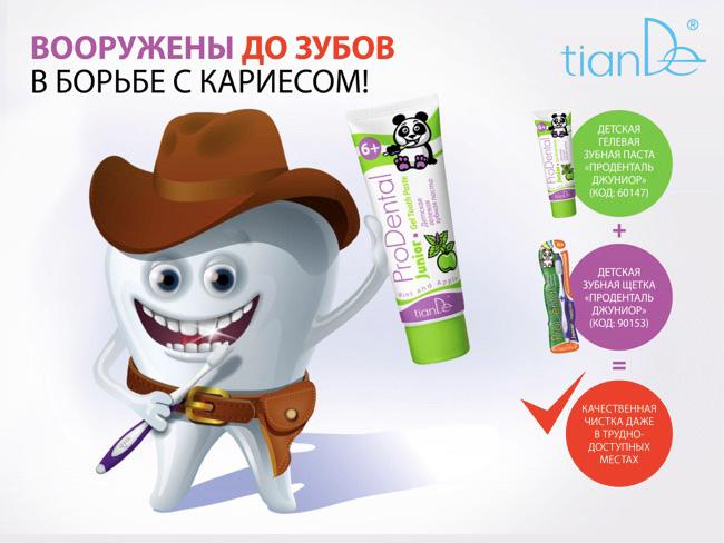 купить Детская гелевая зубная паста «Проденталь Джуниор» ТианДе TianDe