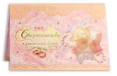 обложка для свидетельства о браке