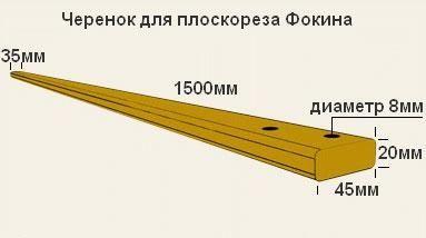 изготовление плоскореза фокина_плоскорез фокина своими руками_изготовление черенка для плоскореза фокина