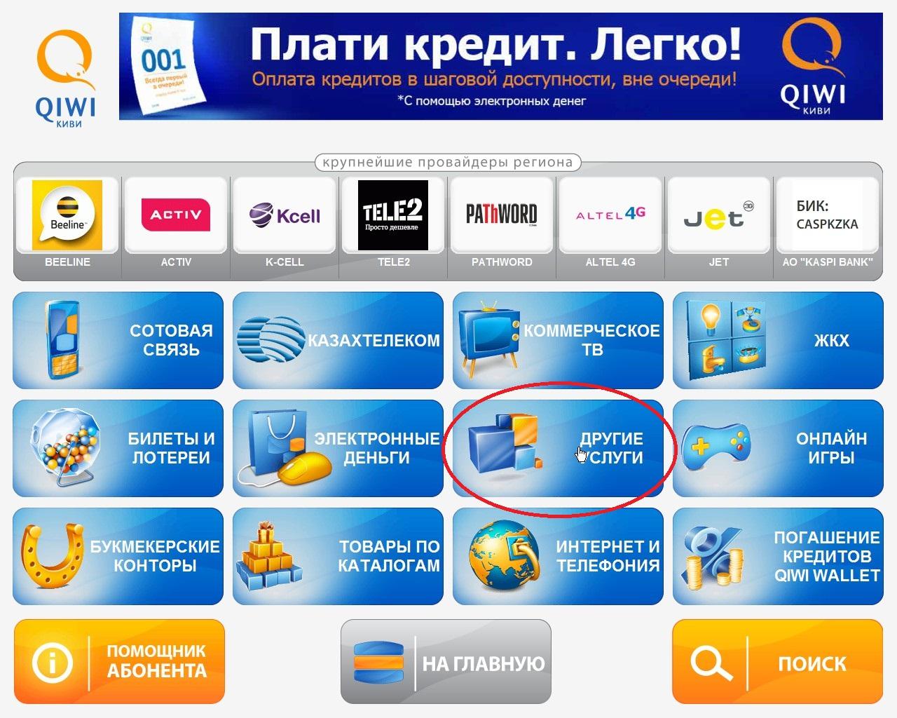 Другие услуги.jpg
